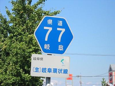 Images of 岐阜県道77号岐阜環状...